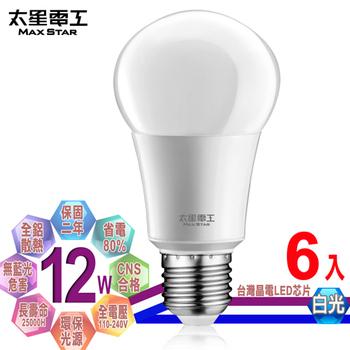 《太星電工》LED燈泡 E27/12W/(6入)(白光)