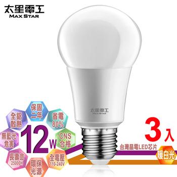 《太星電工》LED燈泡 E27/12W/(3入)(暖白光)