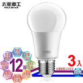 《太星電工》LED燈泡 E27/12W/(3入)(白光)