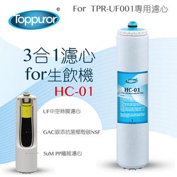 【泰浦樂 Toppuror】 3合1濾心for 生飲機 HC-01(3合1濾心for 生飲機 HC-01)