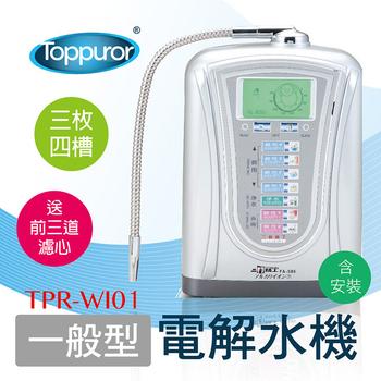 《【泰浦樂 Toppuror】》一般型電解水機 TPR-WI01((含安裝))再送前置標準三道淨水器乙台(一般型電解水機 TPR-WI01((含安裝))