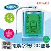 《【泰浦樂 Toppuror】》豪華智能電解水機 LCD螢幕 TPR-WI02((含安裝))再送前置三道淨水器乙台(豪華智能電解水機 LCD螢幕 TPR-WI02((含安裝))