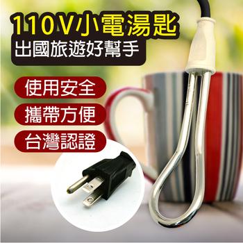 《RJE》RJE C022 電湯匙 1入
