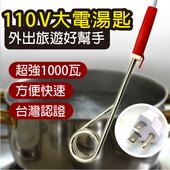 《RJE》RJE RH100 電湯匙 1入