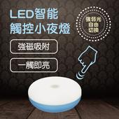 《明家Mayka》明家Mayka GN-6002 LED觸控制能小夜燈 1入