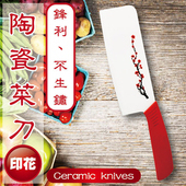 HW-402 陶瓷刀 1入(HW-402 陶瓷刀 1入)