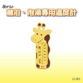 ★結帳現折★朝日電工 朝日電工 G-901 淋浴.泡澡專用溫度計 1入