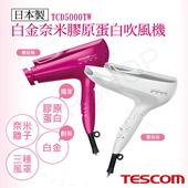 《日本TESCOM》白金奈米膠原蛋白吹風機 TCD5000TW 兩色可選(桃紅)