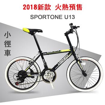SPORTONE U13 20吋21速SHIMANO指撥小徑車 時尚輕巧都市小跑引領時尚潮流(黑黃)