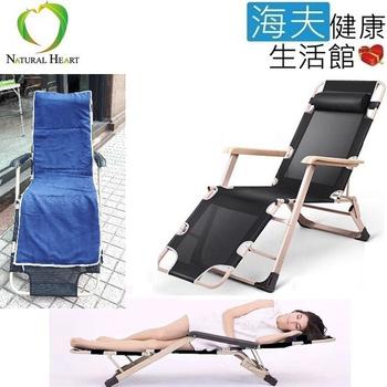 《海夫健康生活館》Nature Heart 新型 多功能 四季 躺椅(深藍色棉墊)