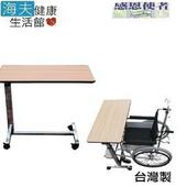 《海夫健康生活館》木質桌面 床邊升降桌