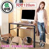 《BuyJM》工業風低甲醛防潑水120公分單鍵盤穩重工作桌(柚木色)