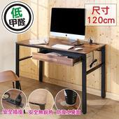 《BuyJM》工業風低甲醛防潑水120公分單抽屜穩重工作桌(柚木色)