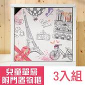 《BuyJM》零甲醛防潑水單層可堆疊附門收納櫃3入組(巴黎風情X3)