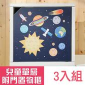 《BuyJM》零甲醛防潑水單層可堆疊附門收納櫃3入組(宇宙漫遊X3)