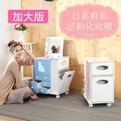 《BuyJM》BuyJM日系粉彩多功能附輪化妝櫃/邊櫃(粉紅)