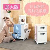 《BuyJM》BuyJM日系粉彩多功能附輪化妝櫃/邊櫃(粉藍)