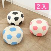 《BuyJM》可愛足球造型沙發凳2入組(藍白)