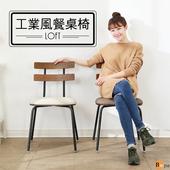 《BuyJM》Tolix工業風皮革坐墊餐椅(2色)(胡桃色)