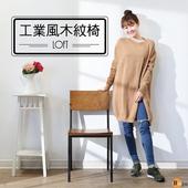 《BuyJM》LOFT工業風曲木木紋餐椅/洽談椅(胡桃色)