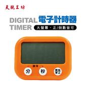 《天瓶工坊》HW-169 電子計時器 1入