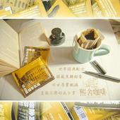 《熙舍咖啡》濾掛式咖啡  40入盒裝(黃金曼特寧風味)