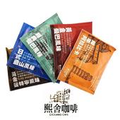 《熙舍咖啡》濾掛式咖啡  40入盒裝(五種風味各八入)