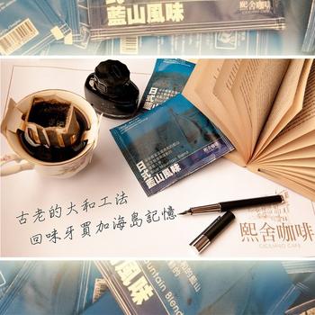 《熙舍咖啡》濾掛式咖啡 20入散裝(日式藍山風味)