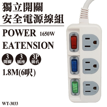 威電 威電 WT-3033-6 6尺獨立開關安全電源線組 1入(威電 WT-3033-6 6尺獨立開關安全電源線組 1入)