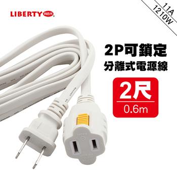 《利百代》利百代 LB-1202  2P可鎖定分離式電源線-2尺  1入(利百代 LB-1202  2P可鎖定分離式電源線-2尺)