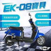 《e路通》EK-8 寶貝 豪華版 48V鉛酸 液晶螢幕 LED燈 碟煞 智能防盜鎖 (電動自行車)(EK8BL)