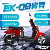 《e路通》EK-8 寶貝 豪華版 48V鉛酸 液晶螢幕 LED燈 碟煞 智能防盜鎖 (電動自行車)(EK8RD)