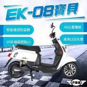 《e路通》EK-8 寶貝 豪華版 48V鉛酸 液晶螢幕 LED燈 碟煞 智能防盜鎖 (電動自行車)(EK8W)