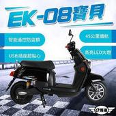 《e路通》EK-8 寶貝 豪華版 48V鉛酸 液晶螢幕 LED燈 碟煞 智能防盜鎖 (電動自行車)(EK8BK)