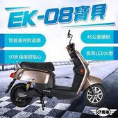 《e路通》EK-8 寶貝 豪華版 48V鉛酸 液晶螢幕 LED燈 碟煞 智能防盜鎖 (電動自行車)(EK8C)