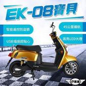 《e路通》EK-8 寶貝 豪華版 48V鉛酸 液晶螢幕 LED燈 碟煞 智能防盜鎖 (電動自行車)(EK8Z)