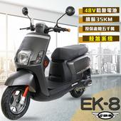 《e路通》EK-8 寶貝 豪華版 48V鉛酸 液晶螢幕 LED燈 碟煞 智能防盜鎖 (電動自行車)(灰色)