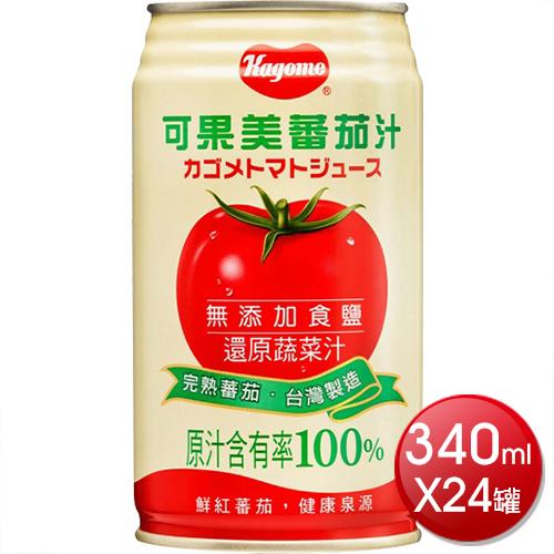 《箱購免運》可果美蕃茄汁 340mlx24罐(無鹽)