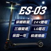 《e路通》ES-03 碳纖維 24V鋰電 採用 LG電芯 快速折疊 成人電動滑板車(黑色)