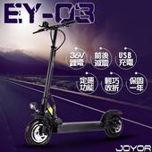 《JOYOR》EY-3 36V鋰電 搭配 350W電機 10吋大輪徑 碟煞電動滑板車(EY03W)