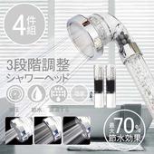 《神膚奇肌》三段省水標章蓮蓬頭含可替換濾心4件組(三段式蓮蓬頭X2+替換濾心X2)