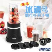 《荷蘭公主PRINCESS》隨行冰鎮杯果汁機附研磨杯 212065