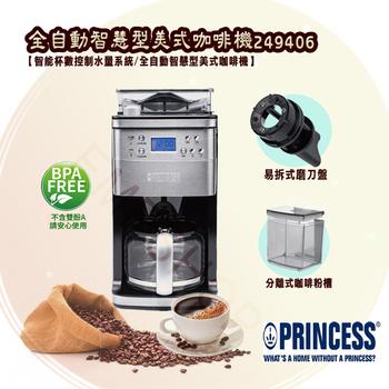 《荷蘭公主Princess》全自動智慧型美式咖啡機 249406