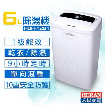 禾聯HERAN 6公升1級能效除濕機 HDH-1281