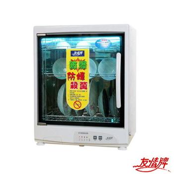 友情牌 三層紫外線防爆烘碗機 PF-631
