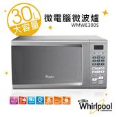 《惠而浦Whirlpool》30L大容量微電腦微波爐 WMWE300S