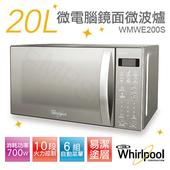 《惠而浦Whirlpool》20L微電腦鏡面微波爐 WMWE200S