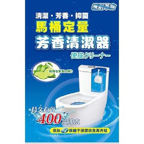 《洗劑革命》馬桶定量芳香清潔器(80g/顆)
