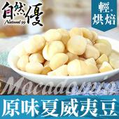《自然優》輕烘焙原味 夏威夷豆(90g/包)(x4包)