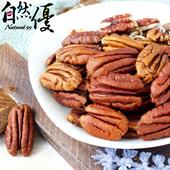 《自然優》輕烘焙原味 胡桃仁(100g/包)(x4包)
